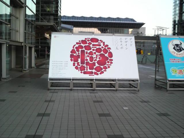 グッドデザインエキスポ2009