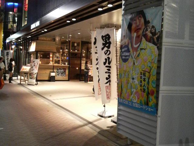 ルミネマン@<br />  渋谷