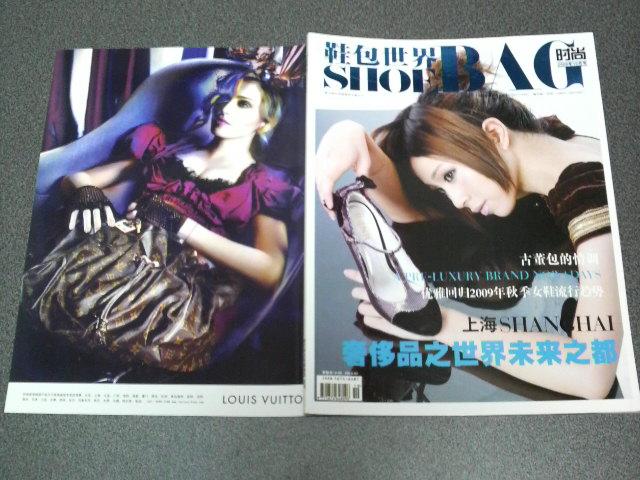 中国の靴バッグの業界誌「SHOEBAG<br />  」