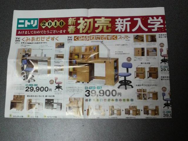 初売広告は新入学特集ーニトリ
